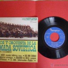 Discos de vinilo: VINILO EP: COROS Y ORQUESTA DE LA ARMADA SOVIÉTICA (DISCOPHON, 1963) ¡ORIGINAL! ¡COLECCIONISTA!. Lote 50956362