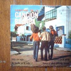 Discos de vinilo: FESTIVAL DE LA CANCION BLANCA - EMILIO PEREZ + ANTONIO Y MANOLO . Lote 51196798