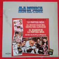 Discos de vinilo: HENRY MANCINI - LA PANTERA ROSA / EL NUEVO CASO DEL INSPECTOR CLOUSEAU / INSPECTOR CLOUSEAU (LP). Lote 51781468