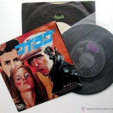 Discos de vinilo: PAUL MCCARTNEY & WINGS - MY LOVE - SINGLE APPLE 1973 JAPAN BPY. Lote 51801603