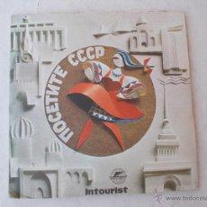 Discos de vinilo: RUSSIAN MELODIES. EDICION RUSA. DOS SINGLES . Lote 52016054