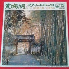 Discos de vinilo: HOZAN YAMAMOTO / KOHACHIRO MIYATA - KOJO NO TSUKI. SHAKUHACHI MOOD DELUXE (LP) -MUSICA JAPONESA-. Lote 52020519
