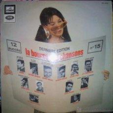 Discos de vinilo: LP LA BOURSE DES CHANSONS Nº 15, VARIOS ARTISTAS. EDICION EMI FRANCESA. Lote 52441045