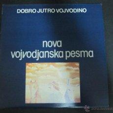 Discos de vinilo: NOVA VOJVODJANSKA PESMA. DOBRO JUTRO VOJVODINO. Lote 52443485
