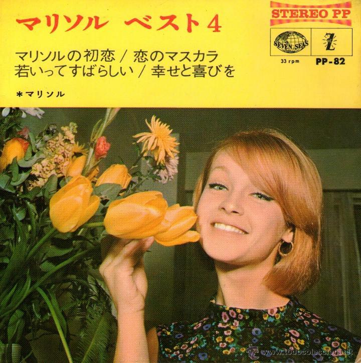 MARISOL - EP VINILO 7'' - EDITADO EN JAPÓN / MADE IN JAPAN - ME CONFORMO + 3 - SEVEN SEAS 1966 (Música - Discos de Vinilo - EPs - Solistas Españoles de los 70 a la actualidad)