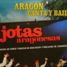 Discos de vinilo: 15 LP´S ARAGON FOLK ( JOTAS ARAGONES ARAGONESA VIRGEN DEL PILAR ZARAGOZA CALATAYUD VIVA LA JOTA ). Lote 52845083