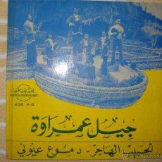 Discos de vinilo: FUNDA DEL SINGLE, JIL AMRAWA (SOLO FUNDA) Y SINGLE DE EL FARKA CHAABIA - DIKRA S´LAWI , ESSALAM. Lote 53103082