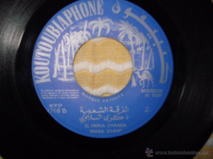 Discos de vinilo: FUNDA DEL SINGLE, JIL AMRAWA (SOLO FUNDA) Y SINGLE DE EL FARKA CHAABIA - DIKRA S´LAWI , ESSALAM - Foto 4 - 53103082