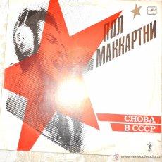 Discos de vinilo: LP PAUL MCCARTNEY - DE NUEVO EN LA URSS - GRABADO Y EDITADO EXCLUSIVAMENTE EN LA URSS EN 1987. Lote 53283288