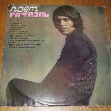 Discos de vinilo: RAPHAEL - RAPHAEL I - LP VINILO 12 - EDITADO EN LA ANTIGUA UNION SOVIÉTICA (URSS - RUSIA) - 1974.. Lote 221824118