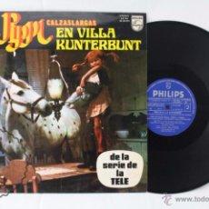 Discos de vinilo: DISCO LP VINILO - PIPPI CALZASLARGAS EN VILLA KUNTERBUNT - PHILIPS, AÑO 1975. Lote 54320036