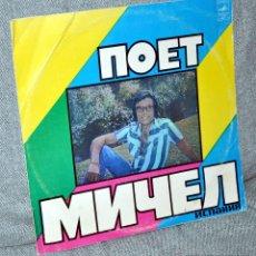 Discos de vinilo: MICHEL - LP VINILO 12 - EDITADO EN LA ANTIGUA UNION SOVIÉTICA (URSS - RUSIA) - 1978. Lote 54454369
