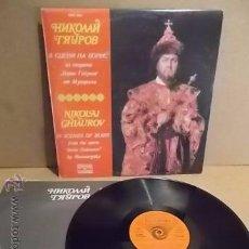 Discos de vinilo: NIKOLAI GHIAÚROV. IN SCENES OF BORIS. LP / BANKATOH-BULGARIA-1979. MBC / RARO Y DIFÍCIL.. Lote 54586884