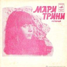 Discos de vinilo: MARI TRINI + LEV LESHCHENKO - RARO EP FLEXI - EDITADO EN ANTIGUA UNION SOVIETICA (RUSIA-URSS) - 1979. Lote 54977631