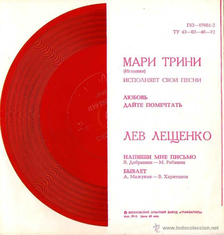 Discos de vinilo: DETALLE 1. - Foto 2 - 54977631