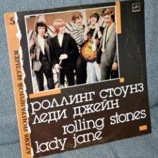 Discos de vinilo: ROLLING STONES - LP 12'' - LADY JANE - EDITADO EN LA ANTIGUA UNIÓN SOVIÉTICA (URSS - RUSIA) EN 1988. Lote 55009877