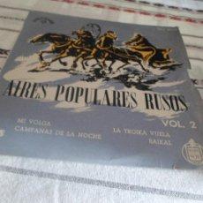 Discos de vinilo: AIRES POPULARES RUSOS - MI VOLGA - GRABACION AÑOS 50. Lote 55230548