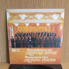 Discos de vinilo: MORSKI SVOUTSI.VARNA - REPRESENTATIVE CHOIR. DIFÍCIL LP - BULGARIA - 1979. MBC. ***/***. Lote 55569131