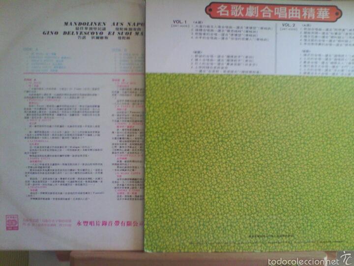 Discos de vinilo: Lote 2 Discos de Vinilo Música Italiana EDICIONES JAPONESAS - Foto 5 - 56031728