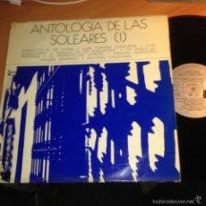 Discos de vinilo: ANTOLOGIA DE LAS SOLEARES 1 (MANOLITO EL DE MARIA, JOSELERO, ...) LP ESPAÑA (VIN22). Lote 105235883
