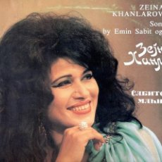 Discos de vinilo: ZEINAB KHANLAROVA SONGS BY EMIN SABIT OGLY 1989 MELODIA URSS C60 18475 004. Lote 56110334