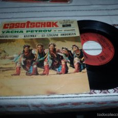 Discos de vinilo: CASATSCHOK YACHA PETROV. Lote 56117849