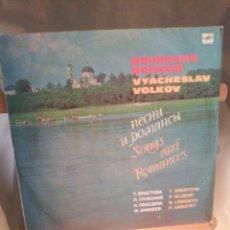Discos de vinilo: DISCO DE VINILO VIACHESLAV VOLKOV - SONGS AND ROMANCES (EDICIÓN RUSA). Lote 56169154
