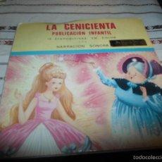 Discos de vinilo: LA CENICIENTA - 15 DIAPOSITIVAS EN COLOR CON NARRACIÓN SONORA - SINGLE FORMATO . Lote 56239162
