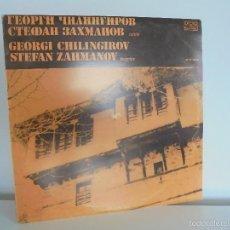 Discos de vinilo: GEORGI CHILINGIROV. STEFAN ZAHMANOV. VER FOTOGRAFIAS ADJUNTAS.. Lote 56330354