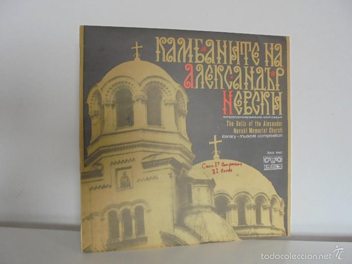 THE BELLS OF THE ALEXANDER NEVSKI MEMORIAL CHURCH. BALKANTON. VER FOTOGRAFIAS ADJUNTAS. (Música - Discos - Singles Vinilo - Clásica, Ópera, Zarzuela y Marchas)