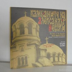 Discos de vinilo: THE BELLS OF THE ALEXANDER NEVSKI MEMORIAL CHURCH. BALKANTON. VER FOTOGRAFIAS ADJUNTAS.. Lote 56373805