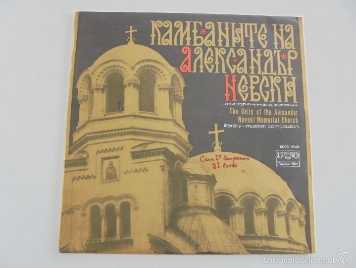 Discos de vinilo: THE BELLS OF THE ALEXANDER NEVSKI MEMORIAL CHURCH. BALKANTON. VER FOTOGRAFIAS ADJUNTAS. - Foto 2 - 56373805