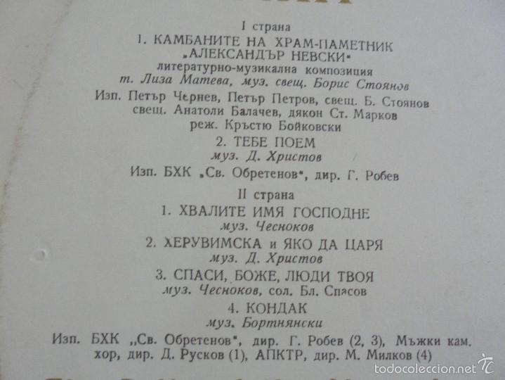 Discos de vinilo: THE BELLS OF THE ALEXANDER NEVSKI MEMORIAL CHURCH. BALKANTON. VER FOTOGRAFIAS ADJUNTAS. - Foto 7 - 56373805