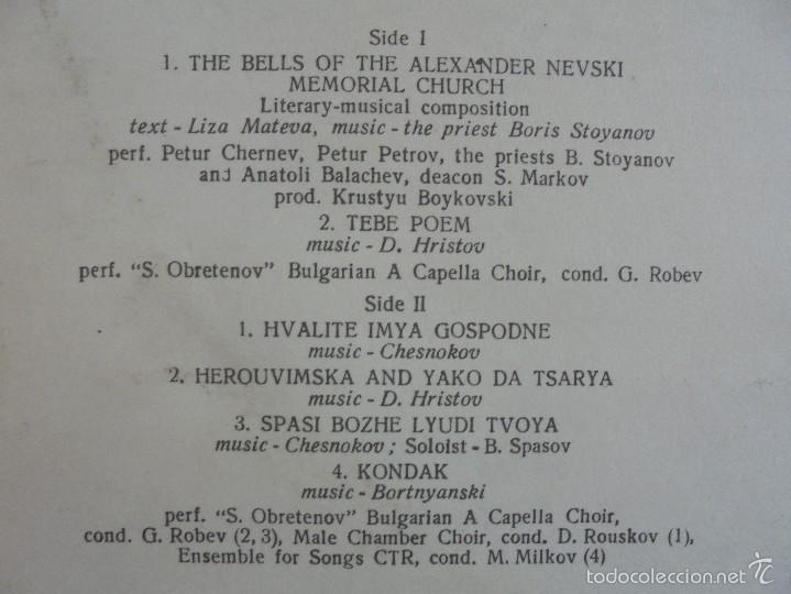 Discos de vinilo: THE BELLS OF THE ALEXANDER NEVSKI MEMORIAL CHURCH. BALKANTON. VER FOTOGRAFIAS ADJUNTAS. - Foto 8 - 56373805