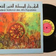 Discos de vinilo: FESTIVAL NATIONAL DES ARTS POPULAIRES LP VINYL MUSICA ALGERIANA. Lote 56642319