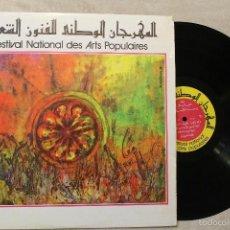 Discos de vinilo: FESTIVAL NATIONAL DES ARTS POPULAIRES LP VINYL MUSICA ALGERIANA. Lote 56642343