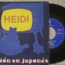 Discos de vinilo: SG HEIDI - VERSION JAPONESA - SINGLE - HISPAVOX - 1975 -. Lote 56657102