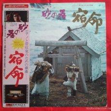 Discos de vinilo: SUNA NO UTSUWA (CASTLE OF SAND) SOUNDTRACK (LP). Lote 56732481