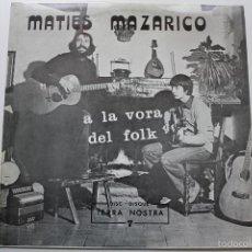 Discos de vinilo: MATIES MAZARICO- A LA VORA DEL FOLK- FRENCH LP 197? + INSERT- COMO NUEVO. IMPECABLE.. Lote 57028320