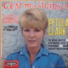 Discos de vinilo: PETULA CLARK. C´EST MA CHANSON. TU M´AS QUITTE. PORQUOI DIS TU PORQUOI. ME ME ENCORE MAINTENANT. Lote 57057658