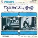 Discos de vinilo: LA TÍA TULA + LOS PIANOS MECÁNICOS - SINGLE 7 - EDITADO EN JAPÓN - 2 TEMAS BSO DE AMBAS PELÍCULAS. Lote 57108368