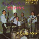 Discos de vinilo: THE ASTRONAUTS - SINGLE VINILO 7'' - EDITADO EN JAPÓN - CHE CHE CHE + KOI O SURUNARA - VICTOR RECORD. Lote 57108467