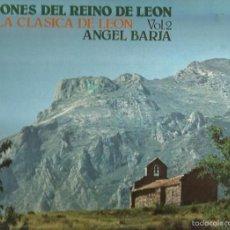 Discos de vinilo: CAPILLA CLASICA DE LEON LP SELLO COLUMBIA AÑO 1977 VOL 2. Lote 57332626