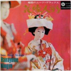 Discos de vinilo: THE NEW ROYAL STRINGS, HANAYOME NINGYO - LP SPAIN 1974 - NIVICO/ZARTOS JZ. 2003. Lote 57377327