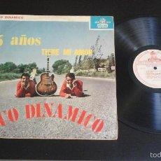 Discos de vinilo: EL DUO DINÁMICO - PRIMER LP EDITADO EN VENEZUELA - MUY RARO. Lote 57611080