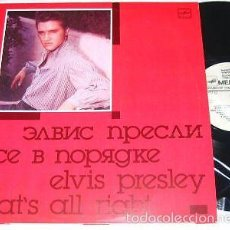 Discos de vinilo: ELVIS PRESLEY - THAT'S ALL RIGHT - 1954 - 58, RARA EDIT RUSA, MELODIYA !! IMPECABLE. Lote 57779702