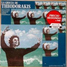 Discos de vinilo: MIKIS THEODORAKIS : LA GRECIA DE THEODORAKIS [ESP 1982] LP. Lote 55789047