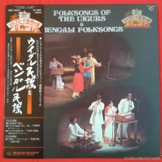 Discos de vinilo: FOLKSOSNGS OF THE UIGURS AND BENGALI FOLKSONGS (LP) -MUSICA INDIA- EDICION JAPONESA. Lote 58279604