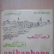 Discos de vinilo: FARHAT CHAAB AHMED CHAAJI- SINGLE ORIKAPHONE MARRUECOS. Lote 60343995