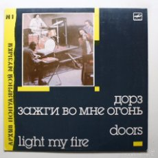 Discos de vinilo: THE DOORS - ????? ?? ??? ????? (LIGHT MY FIRE) (URSS). Lote 60881891